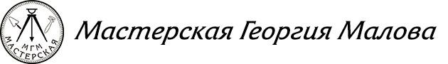 Мастерская Георгия Малова